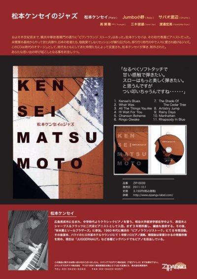 画像1: 松本ケンセイのジャズ