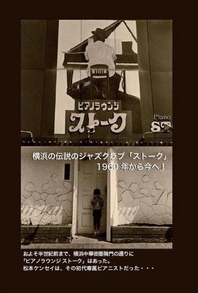 画像2: 松本ケンセイのジャズ