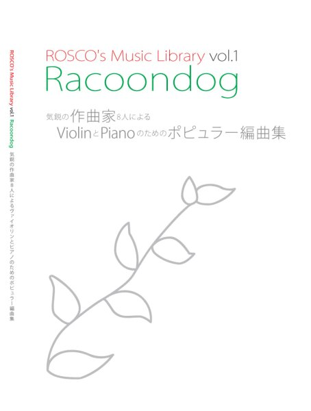画像1: ROSCO'S Music Library vol.1 Racoondog (1)