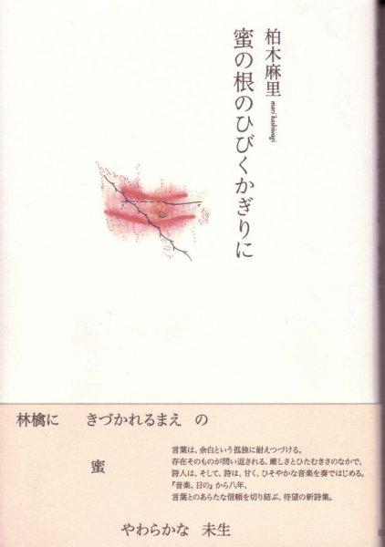 画像1: 蜜の根のひびくかぎりに (1)