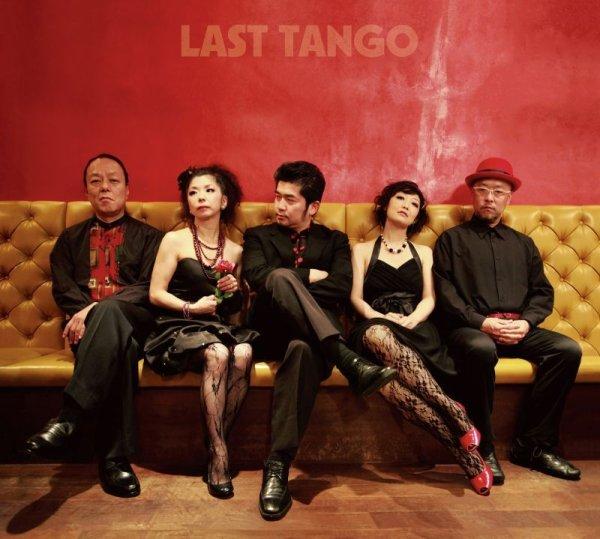 画像1: LAST TANGO (1)