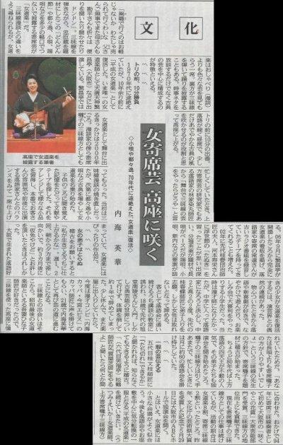 画像3: 内海英華 with 宗清洋と粋〜てすとさうんど 『お囃子JAZZ〜音伎噺』 CD発売記念ライヴ チケット