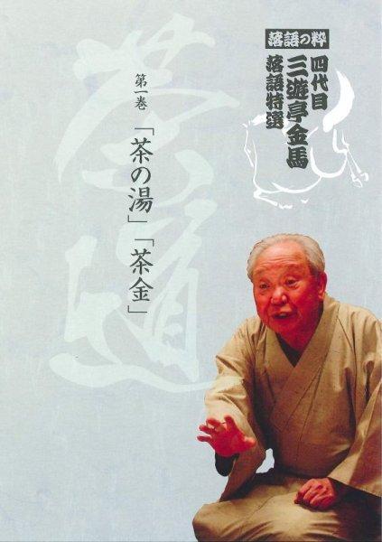 画像1: 落語の粋 四代目 三遊亭金馬 落語特選 第一巻 茶道 (1)