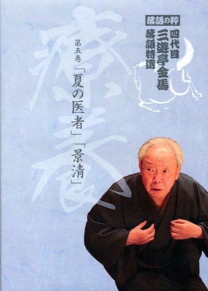 画像1: 落語の粋 四代目 三遊亭金馬 落語特選 第五巻 療養 (1)