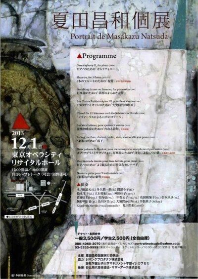 画像1: Les chants prehistoriques  〜 les oeuvres de Masakazu Natsuda 〜 先史時代の歌 夏田昌和作品集