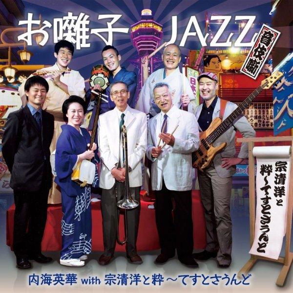 画像1: お囃子JAZZ〜音伎噺 (1)