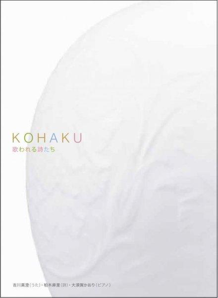 画像1: KOHAKU 歌われる詩たち (1)