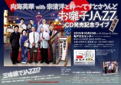 画像1: 内海英華 with 宗清洋と粋〜てすとさうんど 『お囃子JAZZ〜音伎噺』 CD発売記念ライヴ チケット