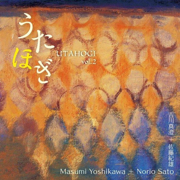 画像1: うたほぎ vol.2 (1)