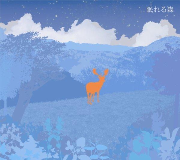 画像1: 眠れる森 (1)