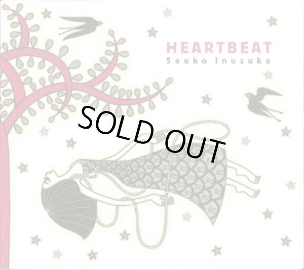 画像1: Heartbeat (1)