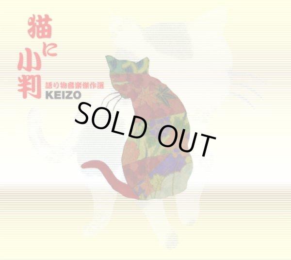 画像1: 猫に小判〜語り物音楽傑作選〜 (1)