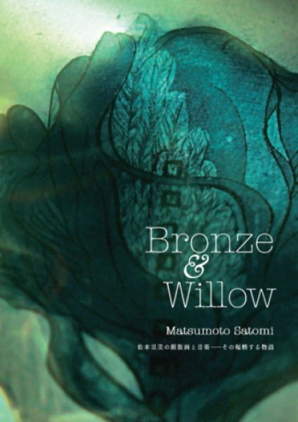 画像1: Bronze & Willow (1)