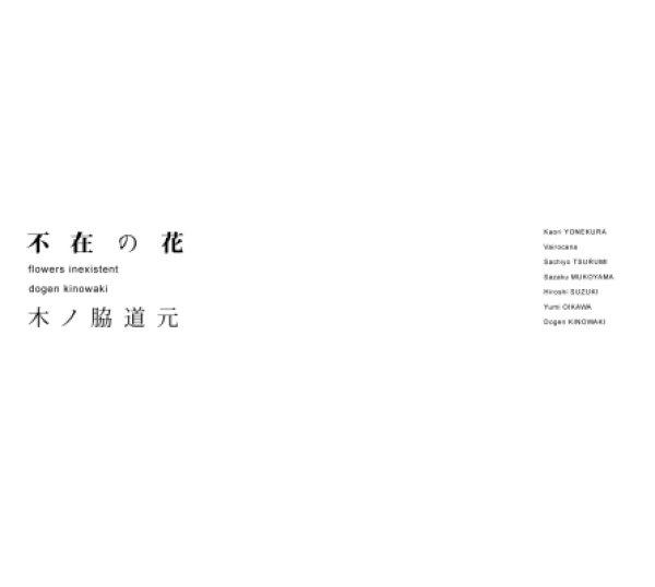 画像1: 不在の花 (1)