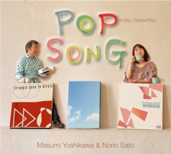 画像1: 武満徹 POP SONG (1)