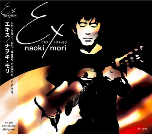 画像1: EX/エキス (1)