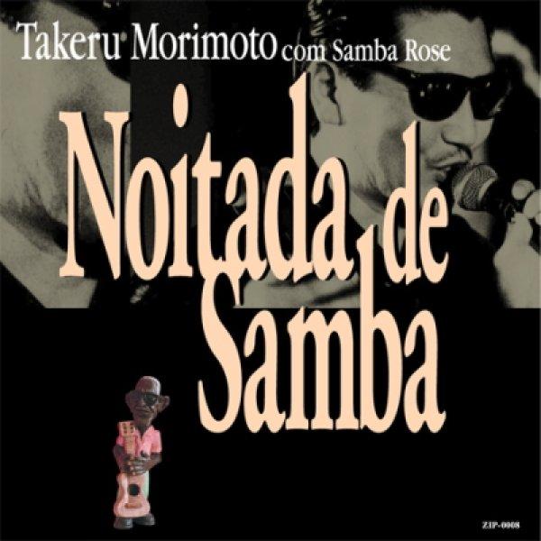 画像1: Noitada de Samba (1)