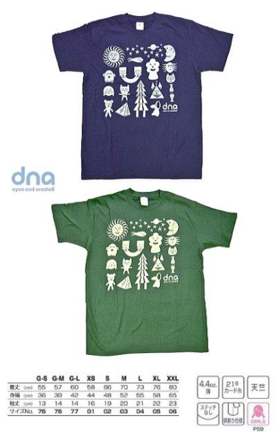 画像1:  Tシャツ(dna)